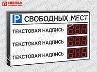 Табло для муниципальных парковок Импульс-115-L3xD15x3