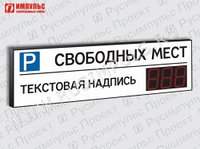 Табло для муниципальных парковок Импульс-124-L1xD24x3