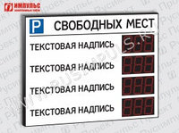 Табло для муниципальных парковок Импульс-124-L4xD24x3