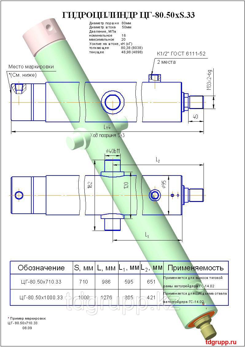 Гидроцилиндр выноса тяг. рамы цг-80.50х710.33