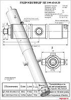 Гидроцилиндр выноса тяг. рамы цг-100.63х860.33