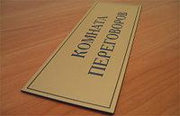 Адресные таблички на дом, офисные таблички,кабинетные таблички в Астане, фото 1