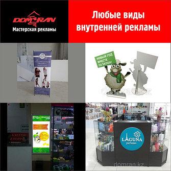 Внутренняя реклама (indoor)