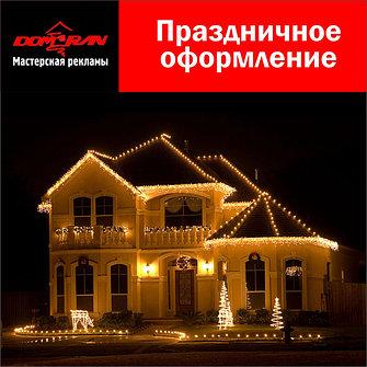 Праздничное оформление и подсветка зданий, помещений