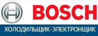 Ремонт холодильников Бош Bosch