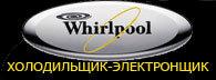 Ремонт холодильников Whirlpool Вирпул