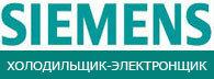 Ремонт холодильников Siemens Сименс