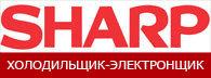 Ремонт холодильников Sharp Шарп