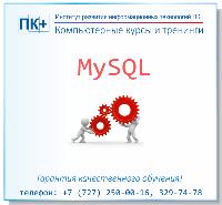 Курсы СУБД MySQL