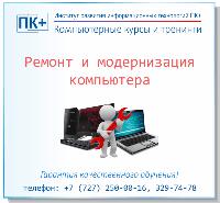 Курсы по ремонту, модернизации и настройке компьютера
