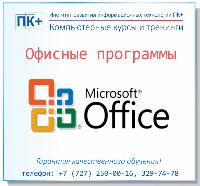 Обучение Microsoft Office