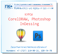 Курсы Photoshop, CorelDRAW