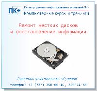 Обучение ремонту HDD, восстановлению данных