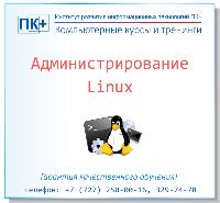 Курсы администрирования Linux