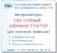 """Курс: """"Системный администратор"""" (стандартный курс)"""