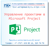 Управление проектами в Microsoft Project, фото 1