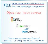 Курсы LibreOffice и OpenOffice , фото 1