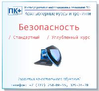 """Курс """"Компьютерная и сетевая безопасность"""", фото 1"""
