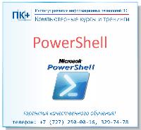 PowerShell, фото 1