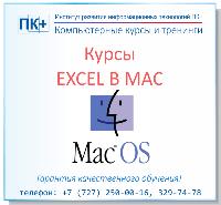 Курсы Excel в MacOS