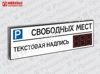 Табло для муниципальных парковок Импульс-127-L1xD27x3