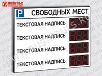 Табло для муниципальных парковок Импульс-127-L4xD27x3