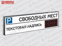 Табло для муниципальных парковок Импульс-131-L1xD31x3