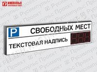 Табло для муниципальных парковок Импульс-135-L1xD35x3