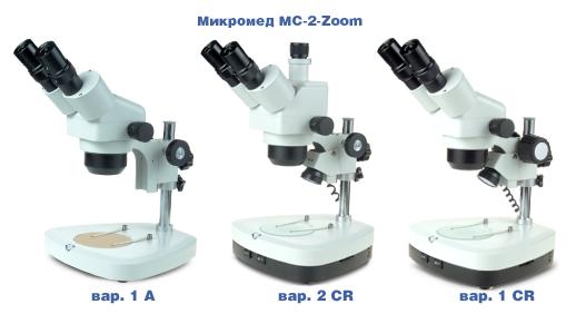 Микроскоп стереоскопический Микромед МС-2-ZOOM вар. 2СR