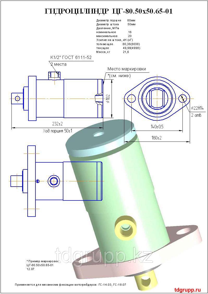 ЦГ-80.50х50.65-01 Гидроцилиндр фиксатора на гс-14.02