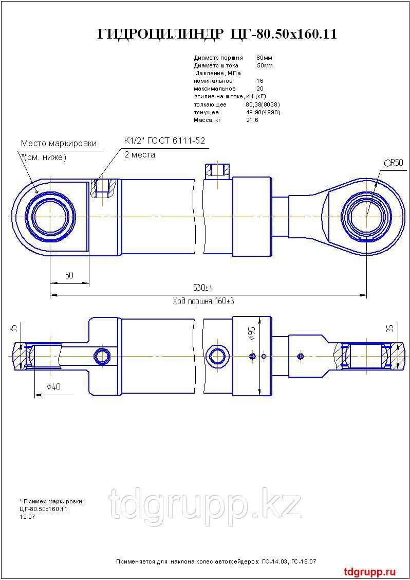 ЦГ-80.50х160.11 Гидроцилиндр наклона колес на гс-14.02