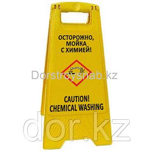 """Табличка, знак  """"Осторожно, мойка с химией!"""""""