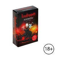 Имаджинариум. набор карт Химера. Cosmodrome games, фото 1