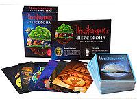 Дополнение к настольной игре Имаджинариум: Персефона