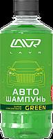 Автошампунь-суперконцентрат LAVR Auto Shampoo Super Concentrate Green