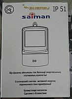 Счетчик Орман 5-60А 220В