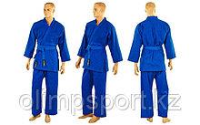 Кимоно для дзюдо синее, взрослое