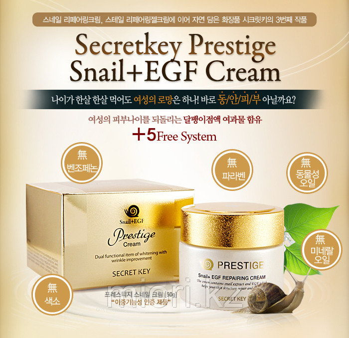 Крем для лица Secret Key Prestige Snail + EGF Repairing Cream,50мл
