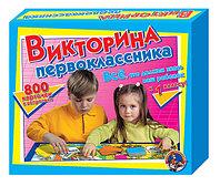 Настольная игра «Викторина первоклассника», фото 1