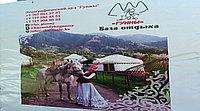 Поездка в этнический аул Гунны