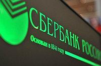 IBM разработала для Сбербанка новую платформу интернет-банкинга
