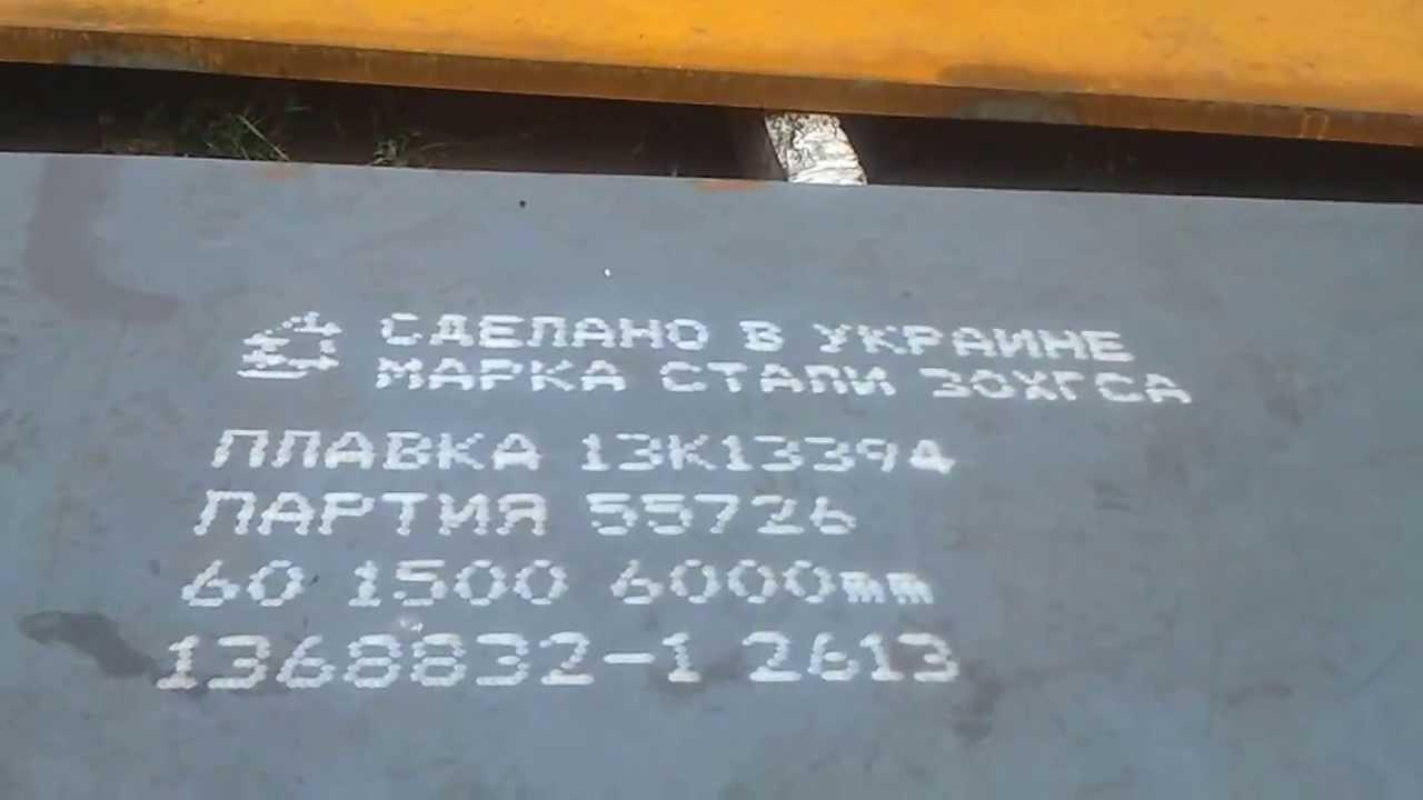 Лист 60х1500х6000 ст.30ХГСА