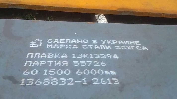 Лист 60х1500х6000 ст.30ХГСА, фото 2