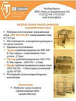 Стеллаж кухонный СКЦ 1150/530
