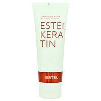 Кератиновая маска для волос Estel Keratin 250 мл.