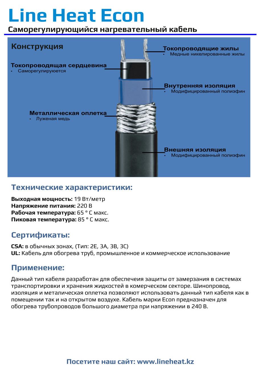 Саморегулирующийся нагревательный кабель LineHeat Econ, 2806-R00, 20 Вт/м