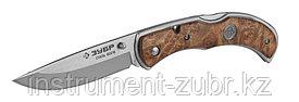 """Нож ЗУБР """"ПРЕМИУМ"""" НОРМАНН складной, эргономичная рукоятка с деревянными накладками, 220мм/лезвие 95мм"""