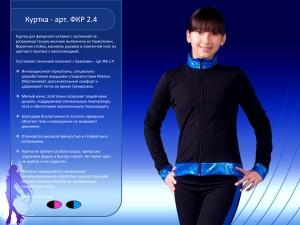 Куртка для фигурного катания ФКР 2.4 Альера - фото 2