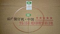Ремень привода для станка прошивочного YG 168-3