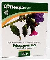 Медуница лекарственная, трава, 50 г